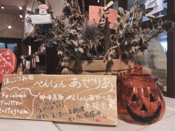秋ですね♪ハッピーハロウィン編♪